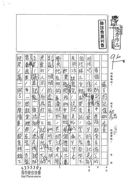 101W6310潘郁融 (1)