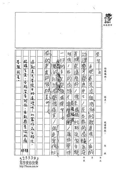 101W6310潘郁融 (2)