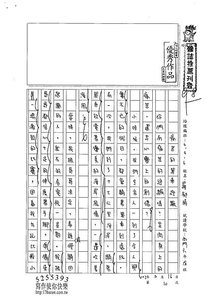 101W6310羅郁琦 (1)