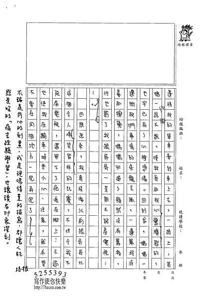 101W6310羅郁琦 (3)