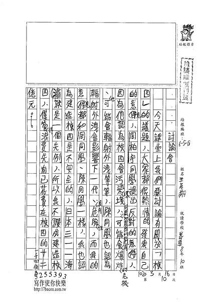 101WG310王彥翔 (1)