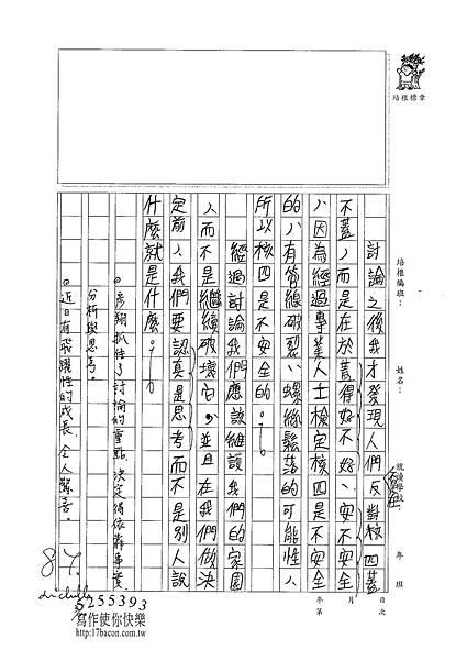 101WG310王彥翔 (2)
