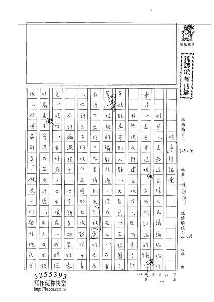 101WG310陳冠樺 (1)