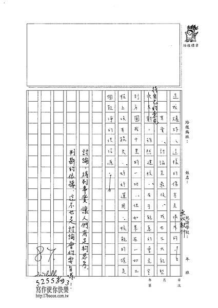 101WG310陳冠樺 (2)
