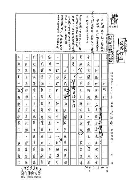 101WE310連祈碩 (1)