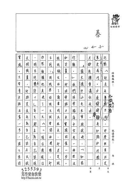 101WE310連祈碩 (2)
