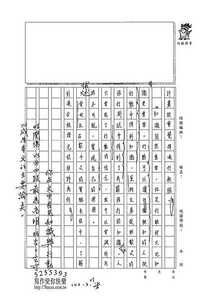 101WE310連祈碩 (3)