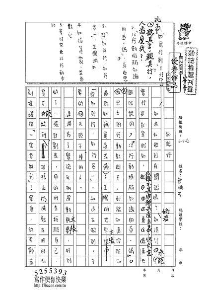 101WE310鄒姠芳 (1)