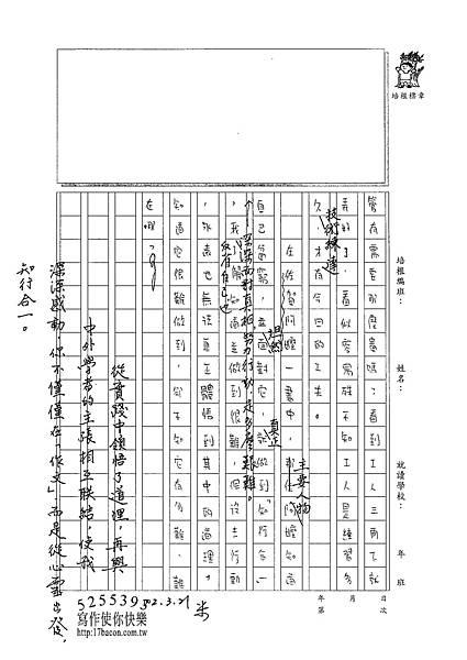 101WE310鄒姠芳 (3)