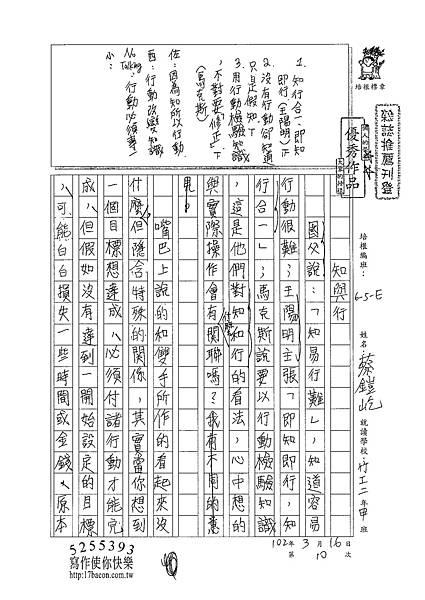 101WE310蔡鎧屹 (1)