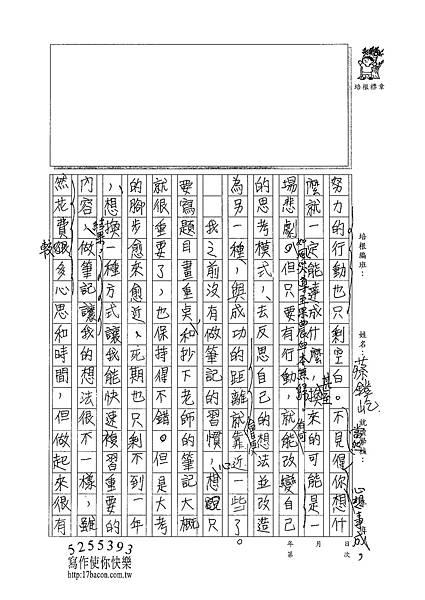 101WE310蔡鎧屹 (2)