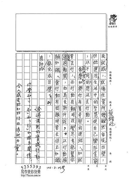 101WE310蔡鎧屹 (3)