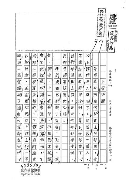 102W4401李孟真 (1)