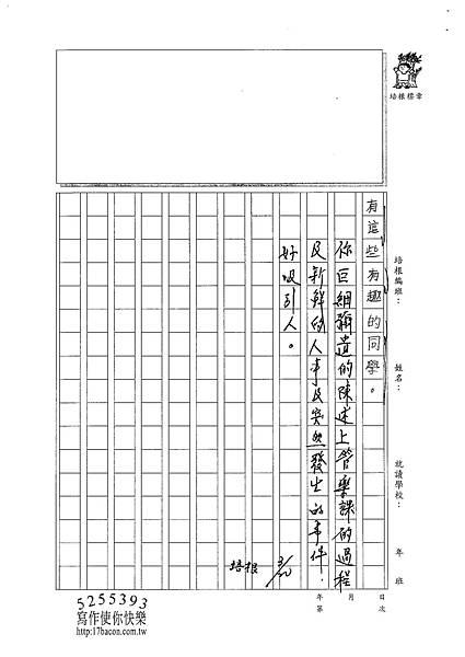 102W4401李孟真 (3)