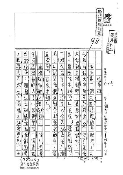 102W4401胡育豪 (1)