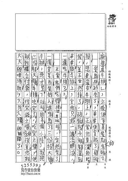 102W4401胡育豪 (2)