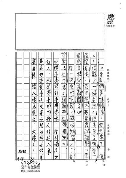 102W4401胡育豪 (3)