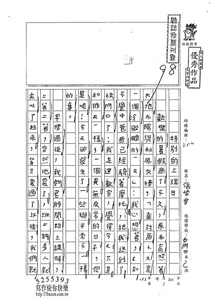 102W4401張峻睿 (1)