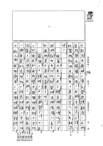 102W4401張峻睿 (2)