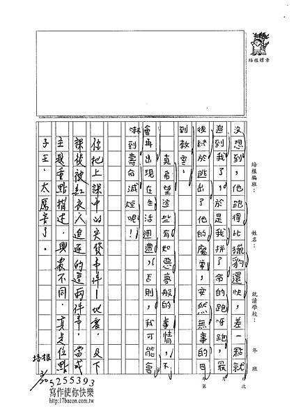 102W4401張峻睿 (3)