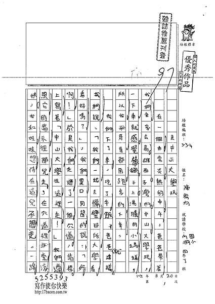 102W4401陳宥均 (1)