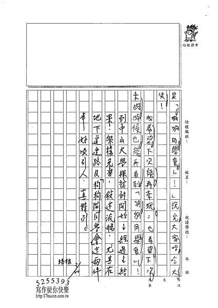 102W4401陳宥均 (3)