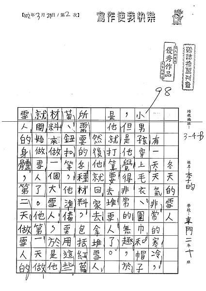 102WB402李昀 (1)