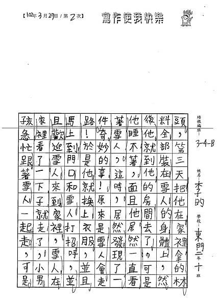 102WB402李昀 (2)