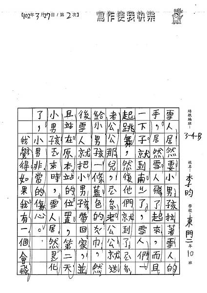102WB402李昀 (3)