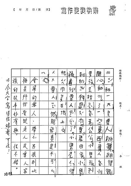 102WB402林哲玄 (3)
