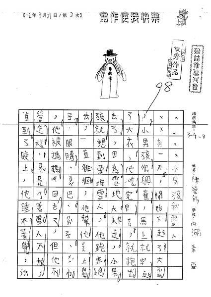 102WB402陳瑩修 (1)