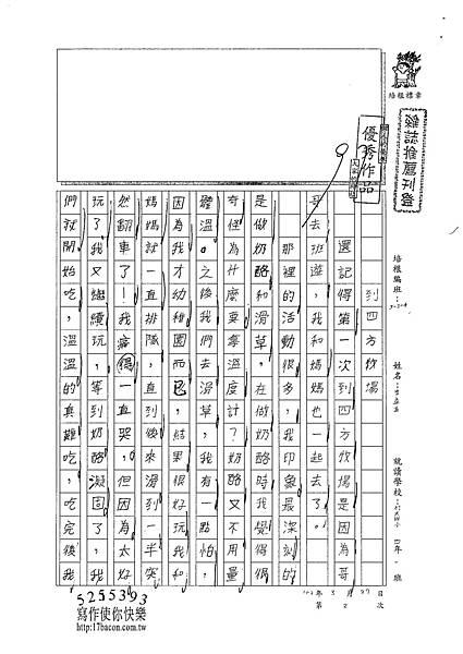 102W4402李孟真 (1)