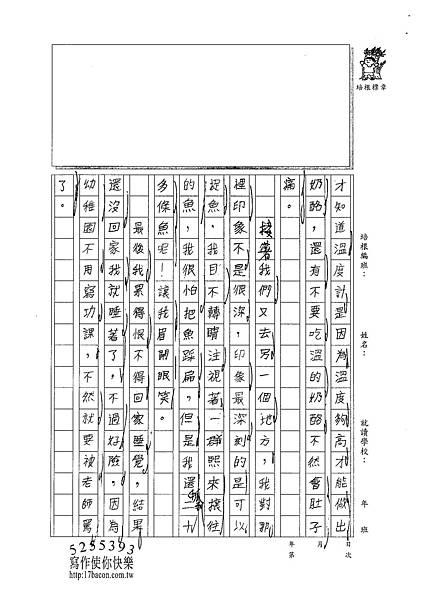 102W4402李孟真 (2)