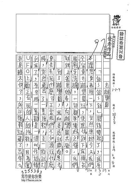 102W4402胡育豪 (1)