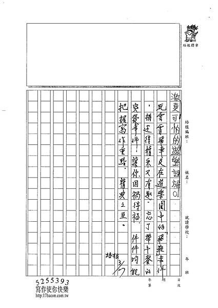 102W4402胡育豪 (3)