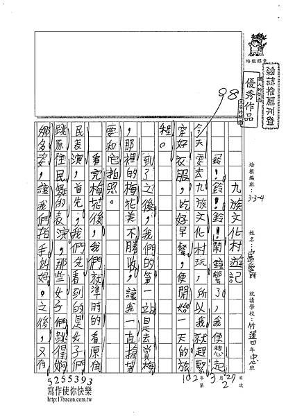 102W4402盧愛群 (1)