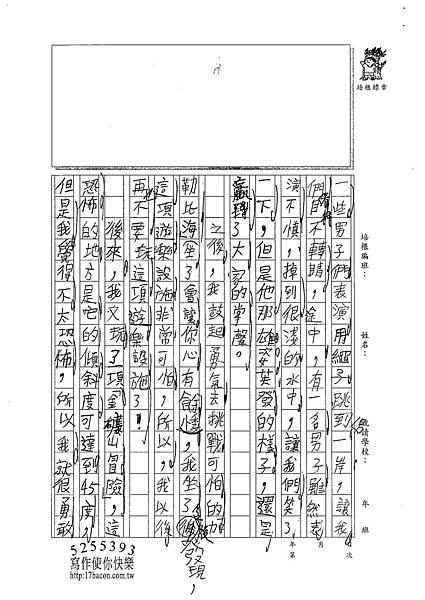 102W4402盧愛群 (2)