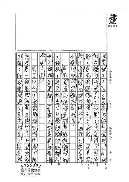 102W4402盧愛群 (3)