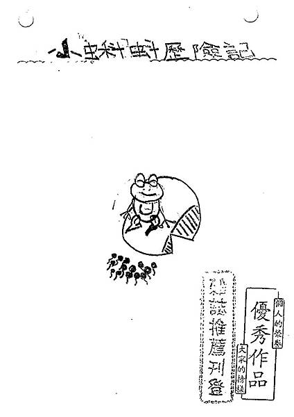 102W3401陳淳仁 (1)