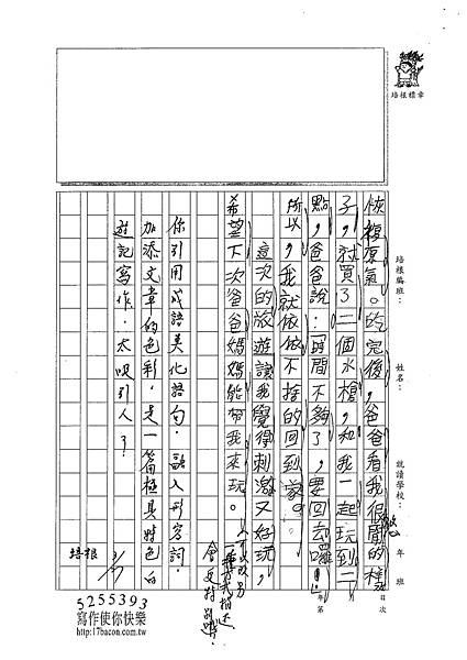 102W4402盧愛群 (4)