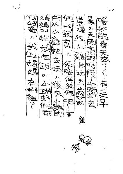 102W3401陳淳仁 (2)
