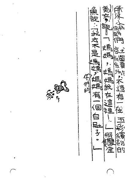 102W3401陳淳仁 (4)