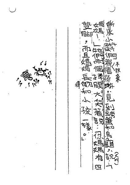 102W3401陳淳仁 (5)