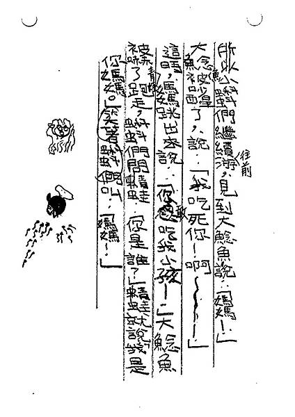 102W3401陳淳仁 (6)