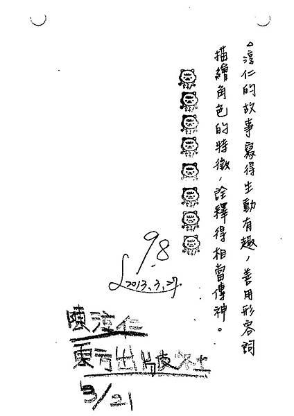 102W3401陳淳仁 (7)
