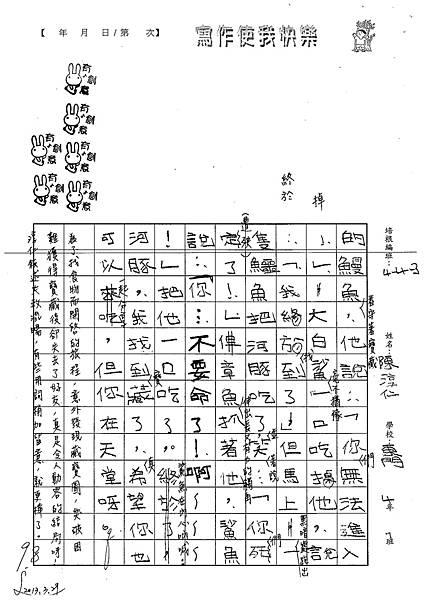 102W3402陳淳仁 (2)