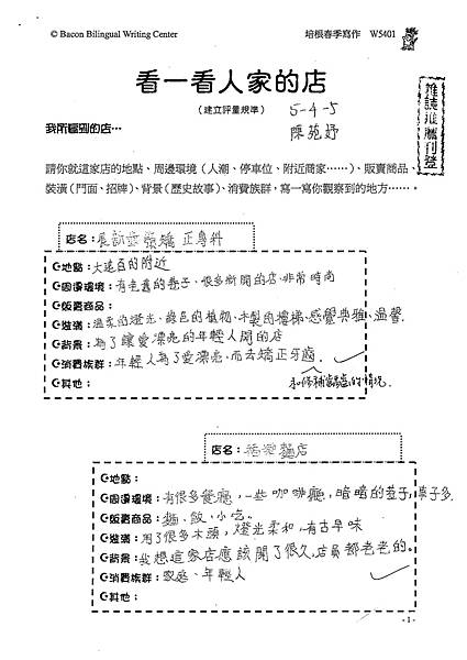 102W5401陳苑妤 (1)