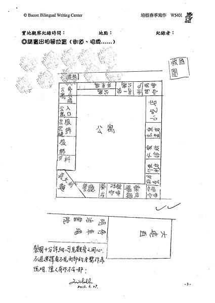 102W5401陳苑妤 (3)