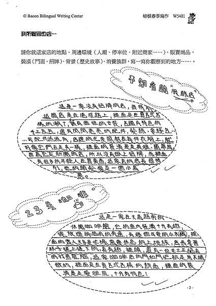 102W5401曾志騏 (2)