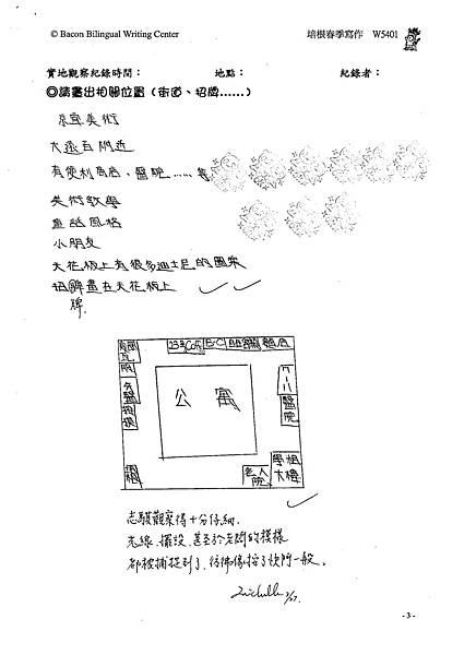 102W5401曾志騏 (3)